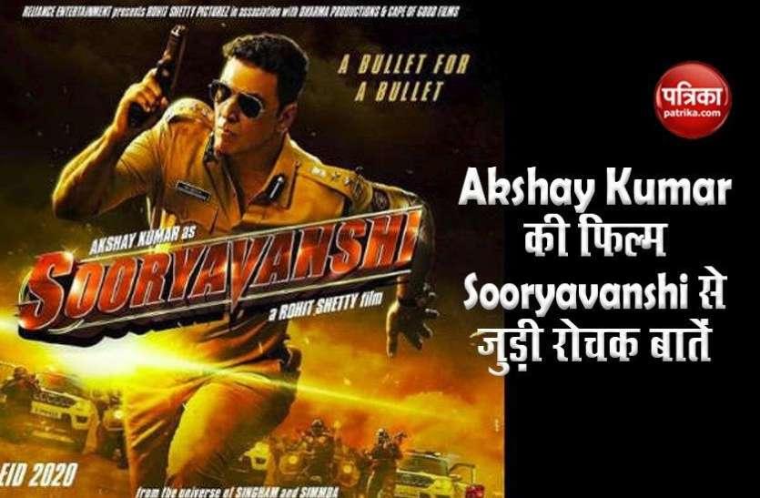 Akshay Kumar की फिल्म Sooryavanshi के बारे में वो 10 रोचक बातें, जिससे आप भी हैं अनजान