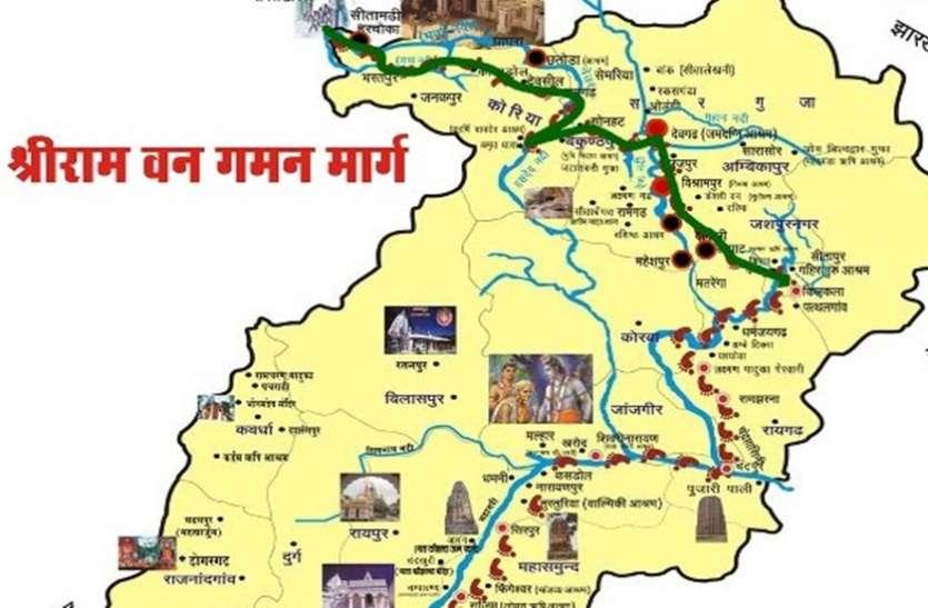 राम वनगमन मार्ग के पहले 9 स्थलों पर नहीं होगा कोई भी नया निर्माण, इन्हें सहेजा और विकसित किया जाएगा