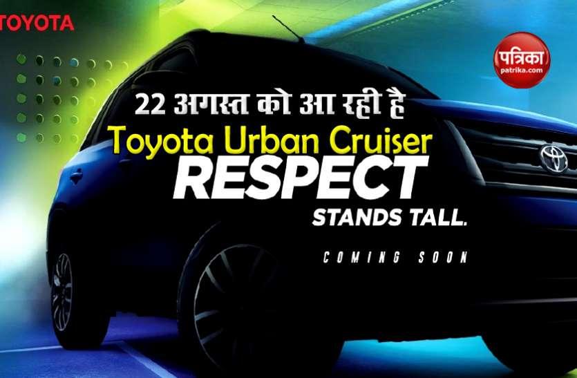 22 अगस्त को होगी Toyota Urban Cruiser की लॉन्चिंग, कीमत का हुआ खुलासा