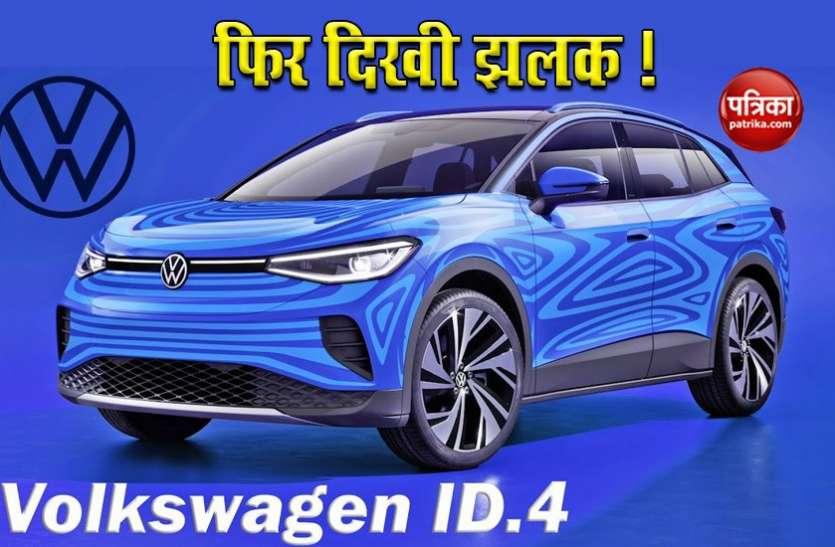 Volkswagen ने एक बार फिर दिखाई इलेक्ट्रिक SUV Volkswagen id.4 की झलक, जानें कब होगी लॉन्च
