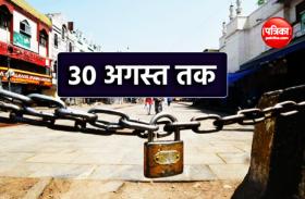 मध्य प्रदेश में अब यहां 8 दिन का वॉलेंटरी लॉकडाउन घोषित