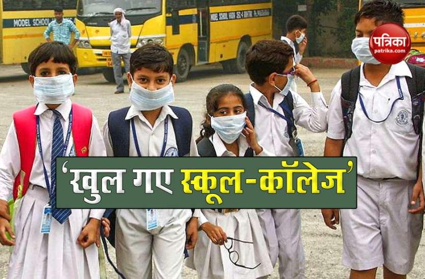 इस राज्य में एक सितंबर से खुल जाएंगे School-College, शिक्षामंत्री ने कही ये बात