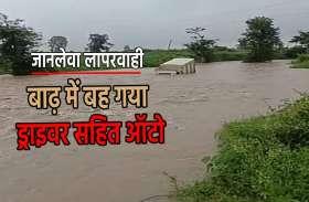 ड्राइवर सहित नदी की बाढ़ में बहा ऑटो, घंटों बाद भी नहीं चला पता, देखें वीडियो