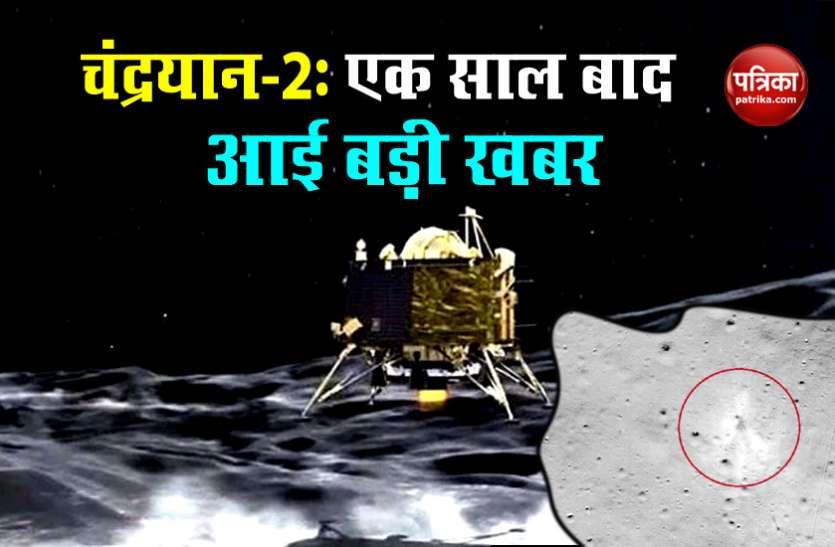 Chandrayaad 2: चंद्रयान-2 को लेकर एक साल बाद आई बड़ी खबर, जानें ISRO ने क्या बताया