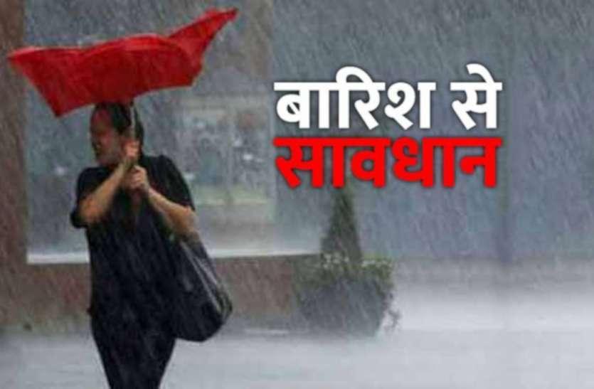छत्तीसगढ़ में मौसम का मिजाज बदला, 24 घंटे में इन इलाकों में भारी बारिश के आसार