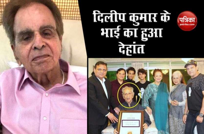 अभिनेता Dilip Kumar के परिवार पर टूटा दुखों का पहाड़, भाई Aslam Khan का हुआ निधन, कोरोनावायरस से थे संक्रमित