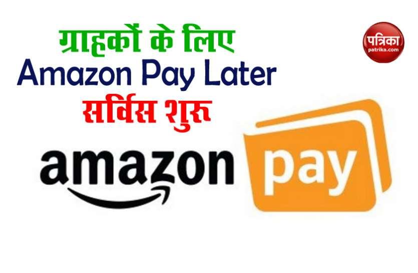 क्या है Amazon Pay, कंपनी ने ग्राहकों के लिए शुरू की नई सर्विस