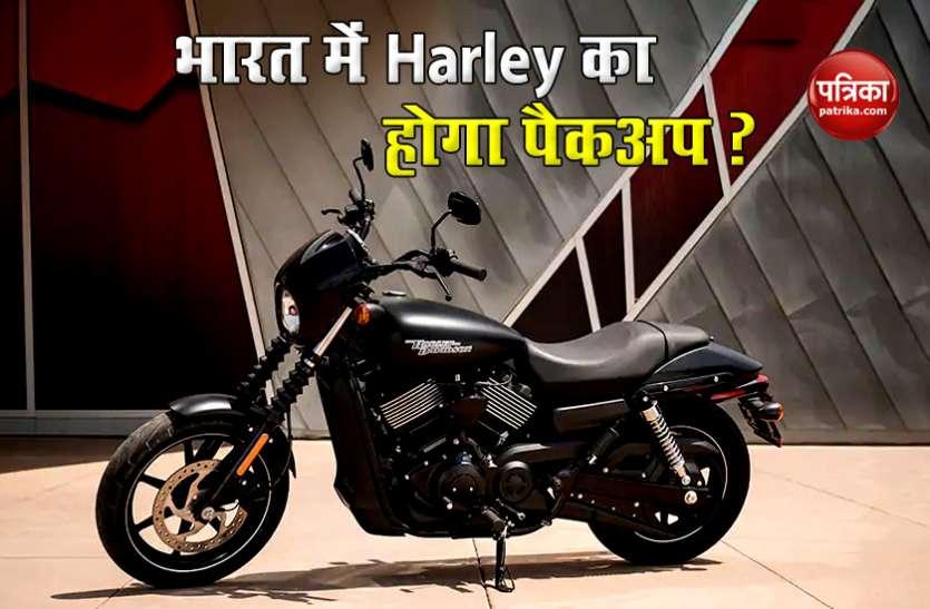 भारत से बोरिया-बिस्तर बांधने की तैयारी में Harley Davidson, जानें इस फैसले की वजह