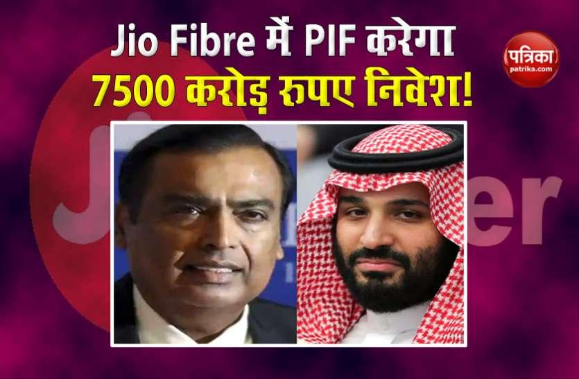 Saudi Arabia PIF करेगी Jio Fibre में करीब 7500 करोड़ रुपए का निवेश