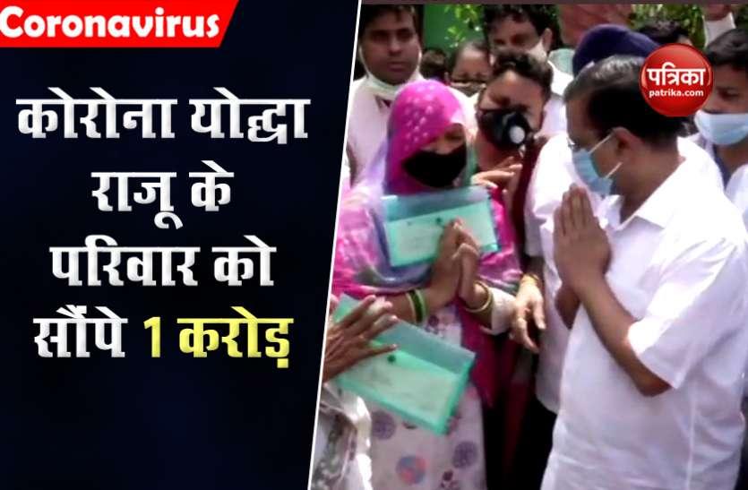 CM Arvind Kejriwal ने कोरोना योद्धा राजू के परिवार को सौंपा 1 करोड़ का चेक, कहा - हमें सभी कोरोना वॉरियर्स पर गर्व है