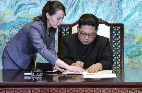 Kim Jong Un की छोटी बहन को मिली अहम जिम्मेदारी, दूसरी सबसे ताकतवर नेता