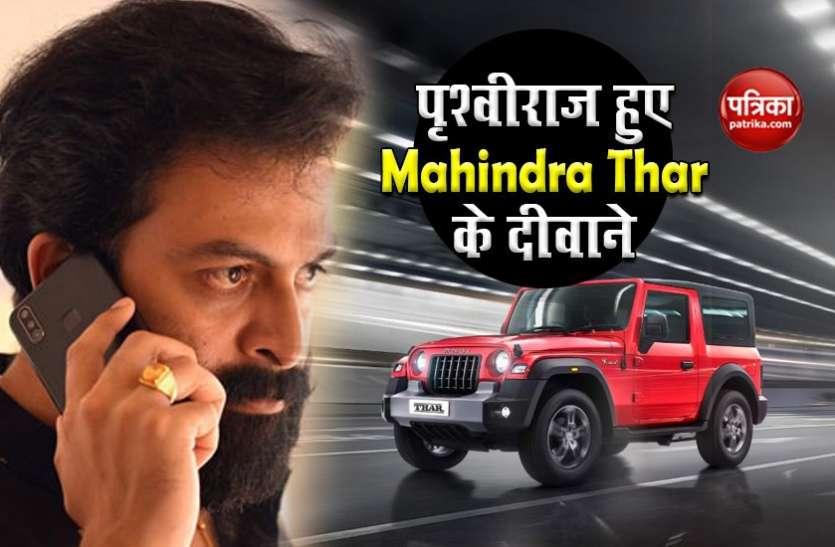 एक्टर पृथ्वीराज ने चलाई Mahindra Thar और SUV की कीमत के लिए कही ये बात