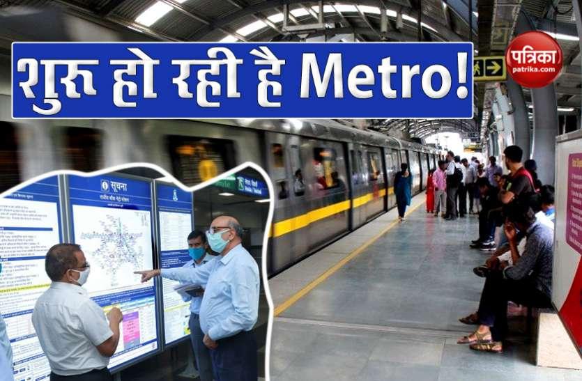 Unlock-4: सितंबर से शुरू हो सकती है Metro Train, जानें क्या होंगे नियम