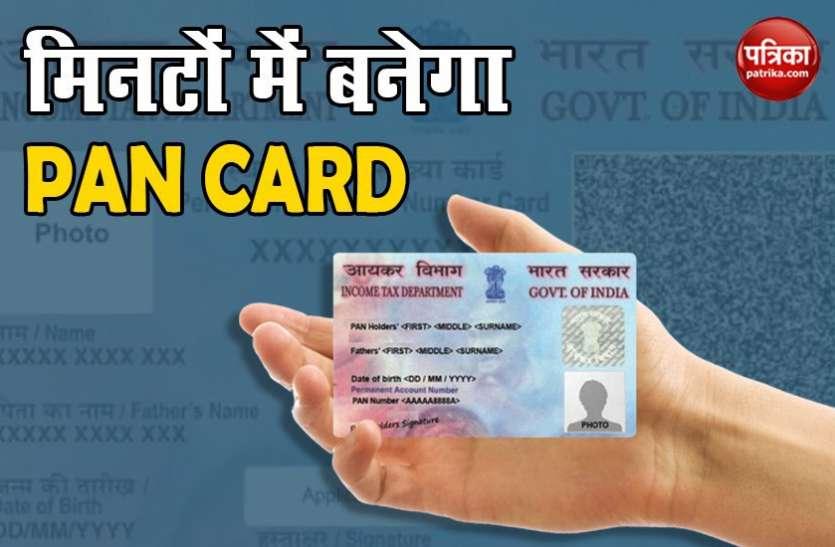 PAN Card के लिए घर बैठे करें Apply, 10 मिनट में बनकर तैयार होगा आपका पैन नंबर