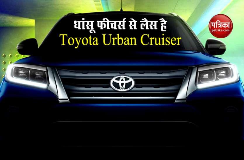 इन फीचर्स की वजह से लोग कर रहे हैं Toyota Urban Cruiser का इंतजार, 11000 रुपए से शुरू हो सकती है बुकिंग