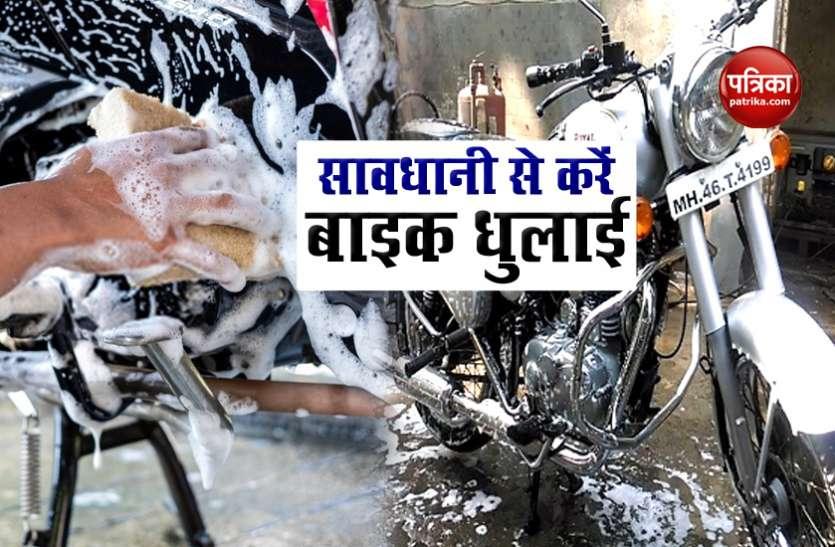 सालों-साल नई जैसी दिखेगी बाइक, बस धोते वक्त रखें ख्याल