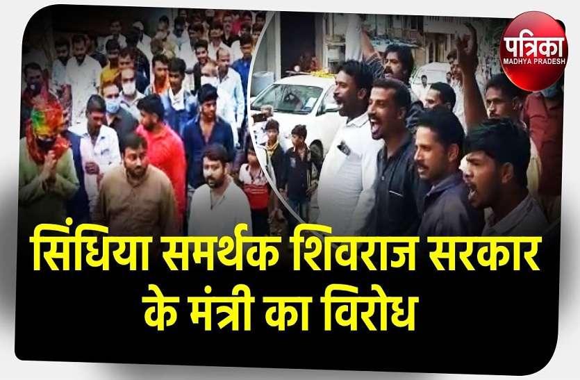 सिंधिया समर्थक और शिवराज सरकार के मंत्री का विरोध, वापस जाओ के लगे नारे, देखें वीडियो
