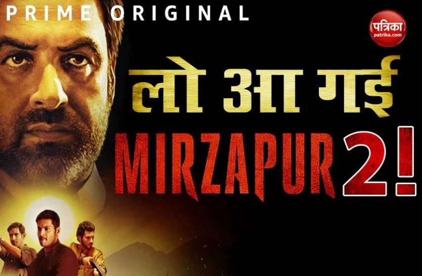 Mirzapur 2 Release Soon Amazon Prime Video Pankaj Tripathi Ali Fazal - 'Mirzapur 2' रिलीज को तैयार, पंकज त्रिपाठी और अली फजल का फैंस को बेसब्री से इंतजार | Patrika News