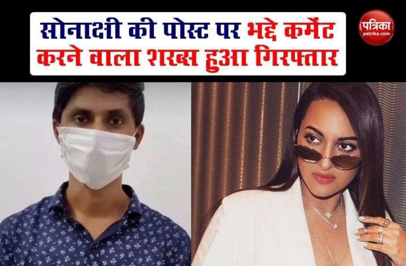 एक्ट्रेस Sonakshi Sinha की पोस्ट पर भद्दे कमेंट करना यूजर को पड़ा भारी, पुलिस ने शख्स को किया गिरफ्तार