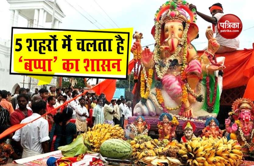 पूरी दुनिया में मशहूर है इन राज्यों की Ganesh Chaturthi Puja, ये है बड़ी वजह