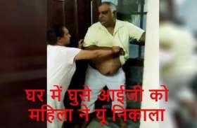 शराब के नशे में मारपीट करने लगे आईजी साहब, पुलिस ने किया गिरफ्तार
