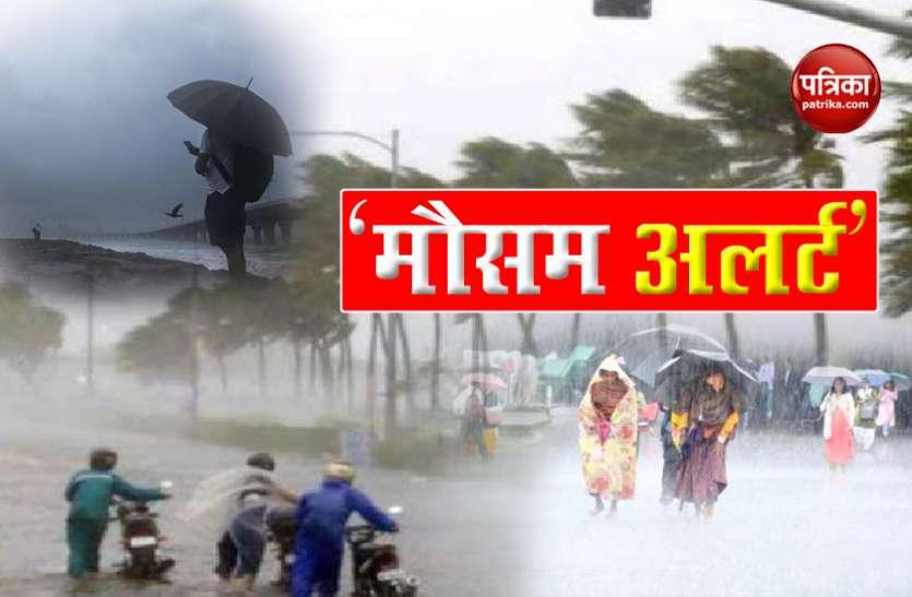 Weather Forecast : अगले 24 घंटों में कई राज्यों में भारी बारिश की चेतावनी, IMD ने जारी किया अलर्ट