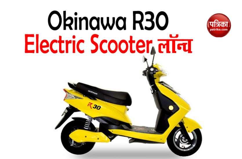 Okinawa R30 Electric Scooter की भारत में एंट्री, 2000 में कर सकते हैं बुक