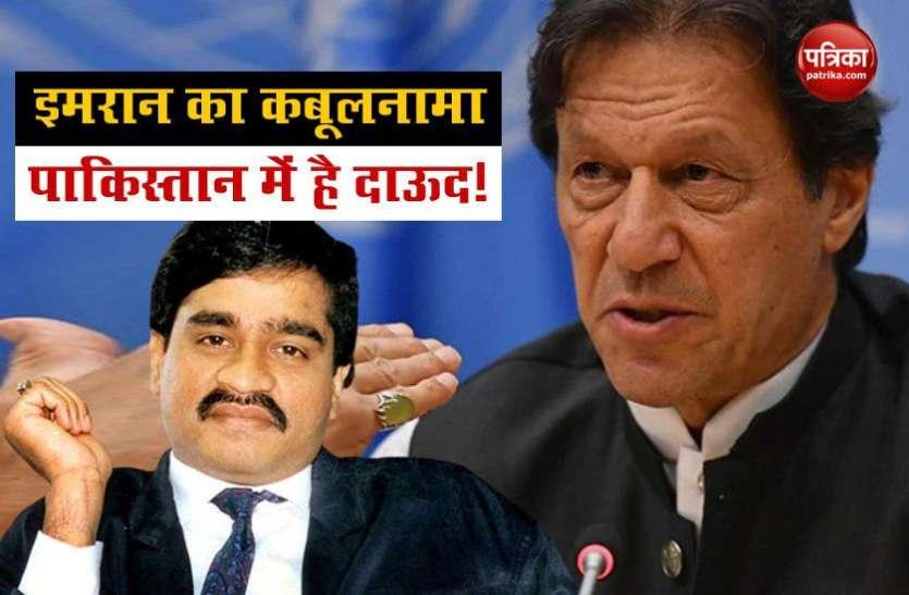 पाकिस्तान ने पहली बार किया स्वीकार, PAK में ही है Mumbai Blast का मास्टरमाइंड अंडरवर्ल्ड डॉन Dawood