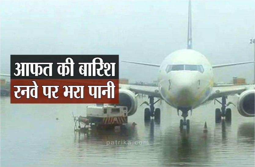 भारी बारिश के बाद एयरपोर्ट के रनवे पर भी भरा पानी, फ्लाइट हुई डाइवर्ट