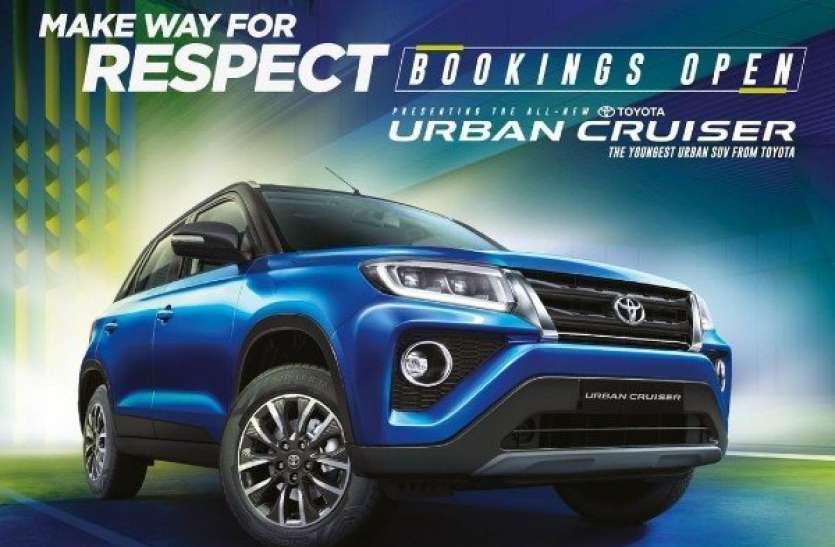 मात्र 11,000 रूपए में बुक कर सकते हैं Toyota Urban Cruiser, कंपनी ने Booking Open का किया ऐलान