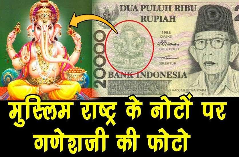 दुनिया के सबसे ज्यादा मुस्लिम आबादी वाले इंडोनेशिया में चलता है भगवान गणेश के चित्र वाला 20 हजार का नोट