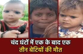 एक के बाद एक चंद घंटों में तीन मासूम बेटियों की हो गई मौत, गांव में मचा हड़कंप