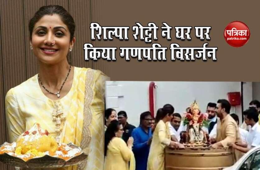 Shilpa Shetty Kundra ने अपने परिवार के साथ इको-फ्रेंडली गणपति का किया विसर्जन, बांटी मिठाई.. देखें Photos और Videos