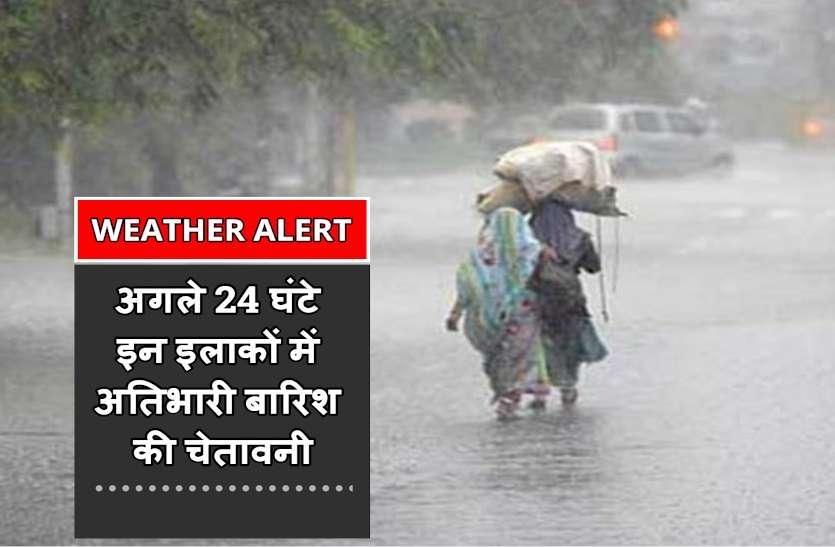 अगले 24 घंटे छत्तीसगढ़ के कई जिलों में भारी बारिश की चेतावनी, मौसम विभाग का अलर्ट जारी