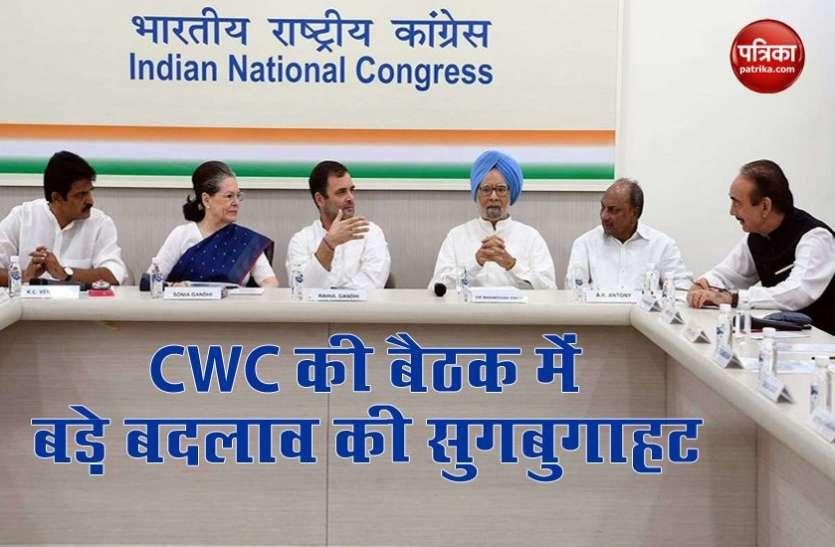 कल होगी Congress कार्य समिति की बैठक, Rahul Gandhi को अध्यक्ष बनाने की मांग तेज