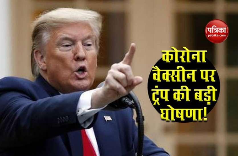 America: President Trump सोमवार को Corona पर बड़ी चिकित्सकीय सफलता की करेंगे घोषणा