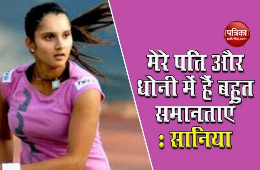 Sania Mirza को अपने अपने पति की याद दिलाते हैं MS Dhoni, जानिए क्यों कहा ऐसा