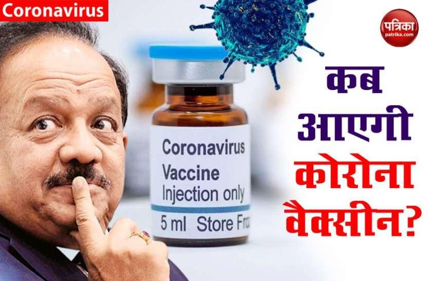 इस वर्ष के अंत तक देश को मिल जाएगी COVID-19 Vaccine: डॉ. हर्ष वर्धन