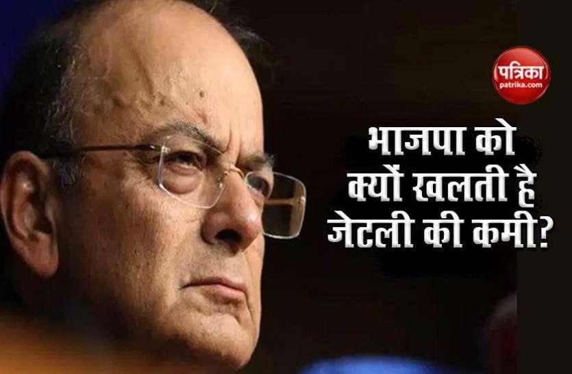 BJP को क्यों खल रही Arun Jaitley की कमी, पार्टी नेताओं ने बताए कारण