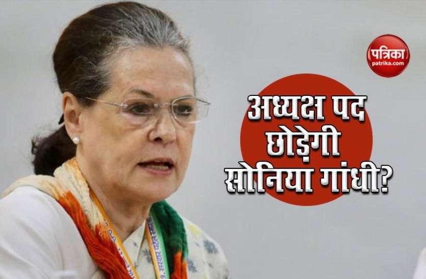 Congress Leadership Dispute: Sonia Gandhi छोड़ेंगी अध्यक्ष पद, पार्टी को चुनना होगा नया प्रमुख
