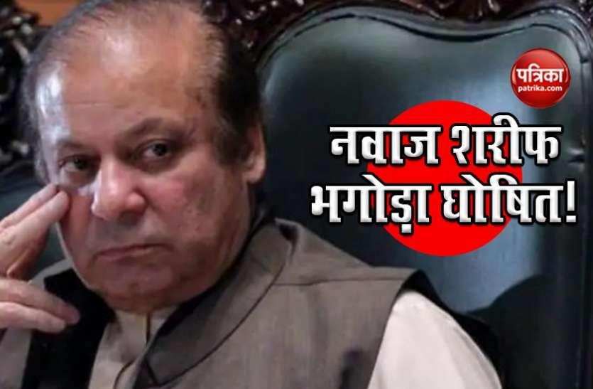 Pakistan: Ex PM Nawaz Sharif को प्रधानमंत्री Imran के सलाहकार ने बताया भगोड़ा, प्रत्यर्पण के लिए Britain से संपर्क