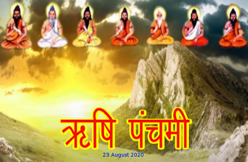 auspicious time of Rishi Panchami 2020