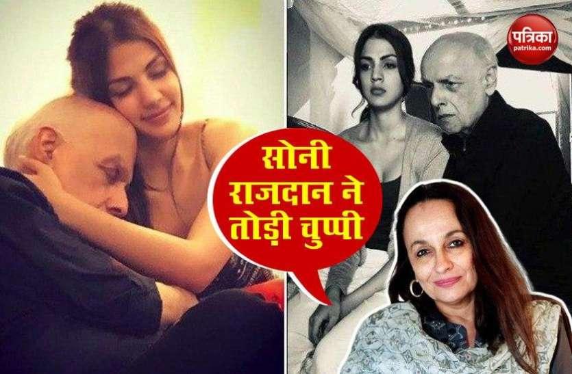 महेश भट्ट और रिया चक्रवर्ती की WhatsApp Chat सामने आने के बाद सोनी राजदान ने कहा- हां ये सही है...