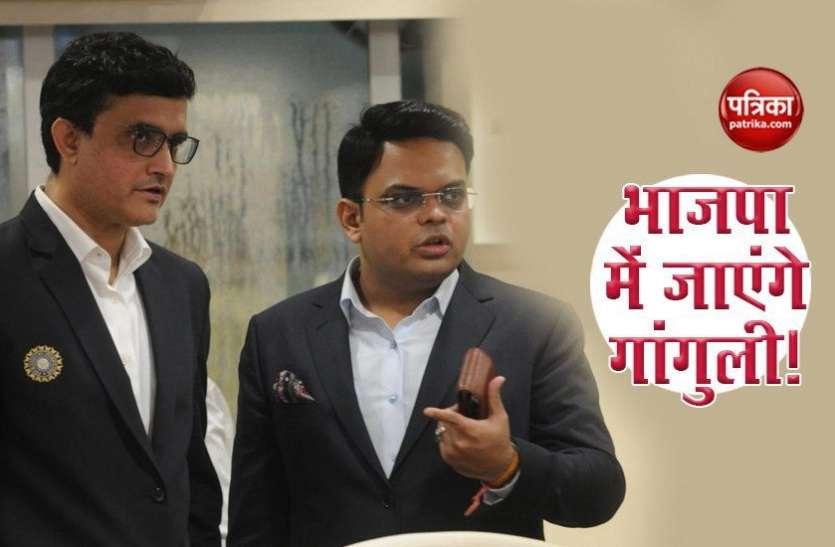 Sourav Ganguly जा सकते हैं BJP में, लौटाई स्कूल निर्माण के लिए Mamta Government से मिली जमीन