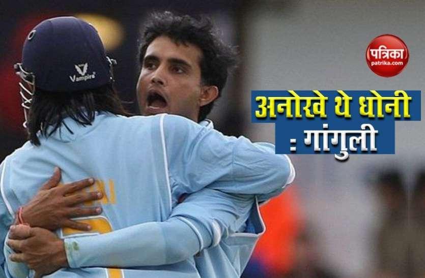 Sourav Ganguly बोले, Mahendra Singh Dhoni अनोखे खिलाड़ी थे, बड़ा शॉट मारने की थी क्षमता