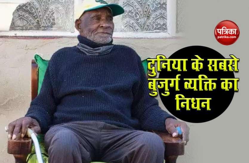 South Africa: दुनिया के सबसे उम्रदराज व्यक्ति का 116 साल की आयु में निधन, आखिरी इच्छा नहीं कर पाए पूरी