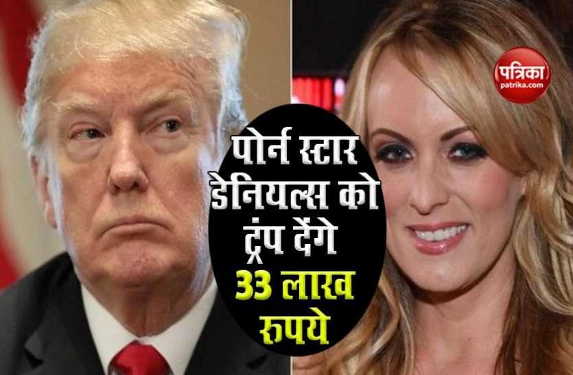 America: कोर्ट ने Donald Trump को दिए आदेश, Porn Star Stormy Daniels को दें 33 लाख रुपये