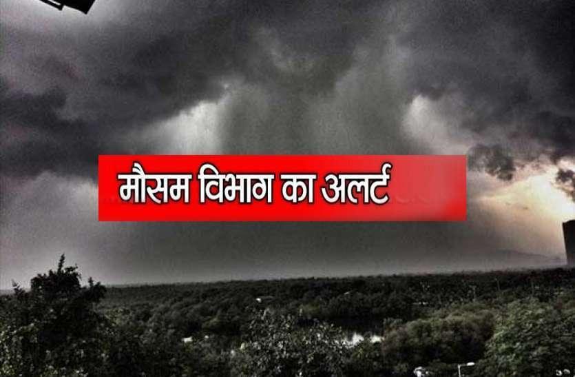 Weather Update: संडे को भी इन जिलों में नहीं थमेगा बारिश का दौर, जारी किया गया रेड, ऑरेंज और येलो अलर्ट