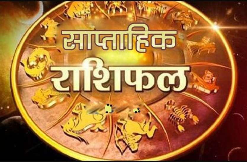 Saptahik Rashifal 24 August To 30 August : पार्टनर की किस्मत से मिलेगा सितारों का साथ, धनलाभ के योग