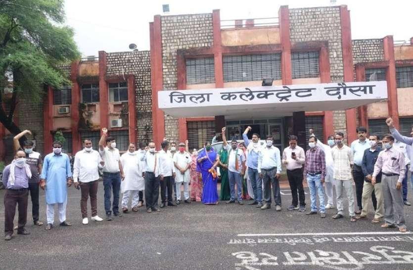 बिजली के बिलों में बढ़ोतरी : भाजपा ने किया प्रदर्शन